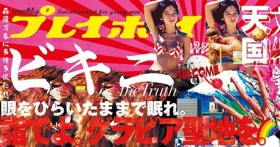 週プレ酒場×グラジャパ!  NOT FOR SALE Vol.2 志田友美 「YUUMI DAY & NIGHT at 週プレ酒場」第二部