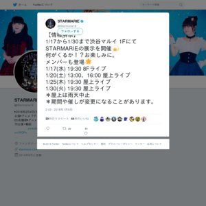 STARMARIE 渋谷マルイライブ(2018/1/20 1回目)