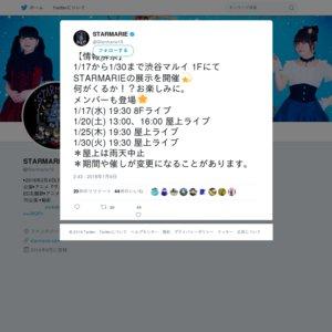 STARMARIE 渋谷マルイライブ(2018/1/30)