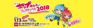あいちポップカルチャーフェスティバル2018 藤田茜トークショー
