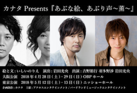 カナタ presents 「あぶな絵、あぶり声~薫~」 (大阪公演/4月28日 1部)