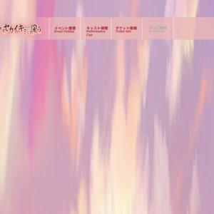 『茜さすセカイでキミと詠う』祝一周年記念イベント【昼公演】