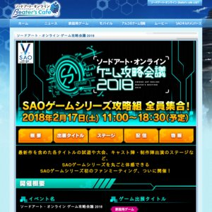 ソードアート・オンライン ゲーム攻略会議 2018 SAO&GGO新作アニメ&原作ステージ