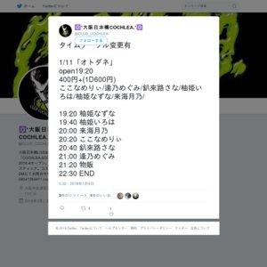 2018.1/11「オトダネ」