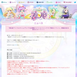 第3回アイドルタイムプリパラ応援隊 モバイルファンクラブ限定イベント 1部