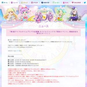 第3回アイドルタイムプリパラ応援隊 モバイルファンクラブ限定イベント 2部