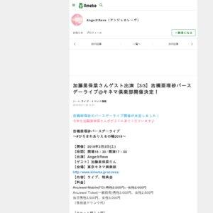 吉橋亜理砂バースデーライブ 〜#ひろまれありえるの輪2018〜