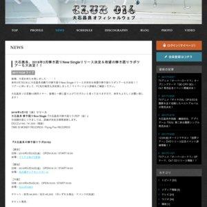 大石昌良の弾き語りラボ2018 東京公演