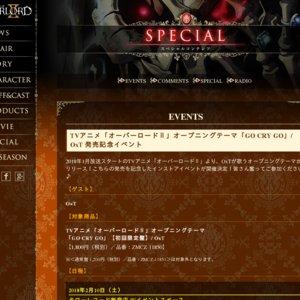 「オーバーロードⅡ」オープニングテーマ「GO CRY GO」/ OxT 発売記念イベント タワーレコード新宿店