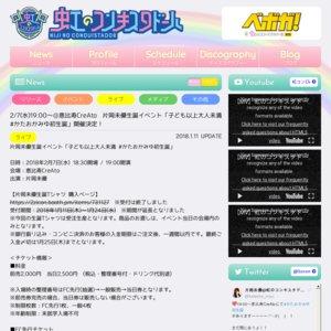片岡未優生誕イベント「子ども以上大人未満 #かたおかみゆ初生誕」