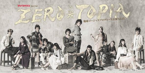 地球ゴージャスプロデュース公演Vol.15「ZEROTOPIA」東京4/16(月)