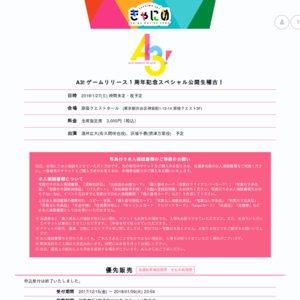 A3! ゲームリリース1周年記念スペシャル公開生稽古!