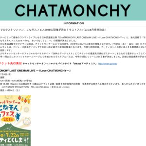 チャットモンチーの徳島こなそんそんフェス2018 ~みな、おいでなしてよ!~ 2日目
