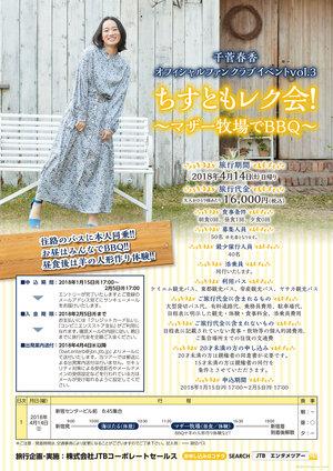 千菅春香オフィシャルファンクラブイベントvol.3 ちすともレク会! 〜マザー牧場でBBQ〜
