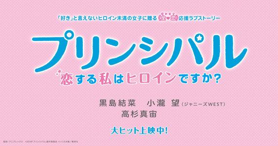 映画『プリンシパル~恋する私はヒロインですか?~』スペシャル試写会 東京