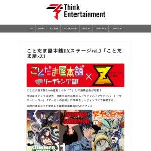 ことだま屋本舗EXステージvol.3「ことだま屋×Z」17日(土)15:00~