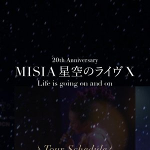 20th Anniversary MISIA星空のライヴ X - Life is going on and on - 東京国際フォーラム
