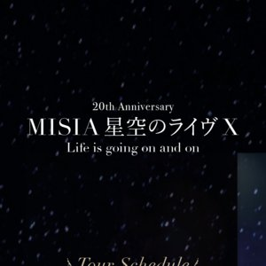 20th Anniversary MISIA星空のライヴ X - Life is going on and on - サンポートホール高松