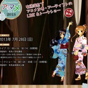 アリマニメ2013|有馬温泉でアニメ声優・アーティストのLIVE &トークショー
