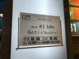 Songbirds(moca/福地セイカ(Neontetra)/鈴音)