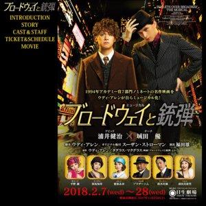 ミュージカル「ブロードウェイと銃弾」 2/26 昼公演