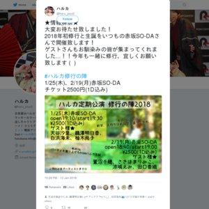 ハルカ定期公演 修行の陣2018~その16~