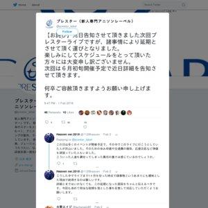 【延期】プレスターライブ5th