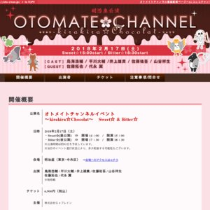 オトメイトチャンネルイベント~kirakira☆Chocolat~ Sweet【昼の部】