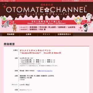 オトメイトチャンネルイベント~kirakira☆Chocolat~ Bitter【夜の部】