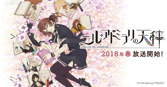 TVアニメ「ニル・アドミラリの天秤」先行上映会【第1部】