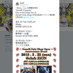 """GoneR Presents"" Day of the Dead Vol.12 ~ GoneR Only Shop OPEN Anniversary Event ~"