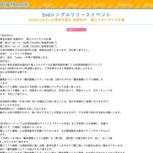 純情のアフィリア2ndシングルリリースイベント 東武百貨店池袋店 第2部