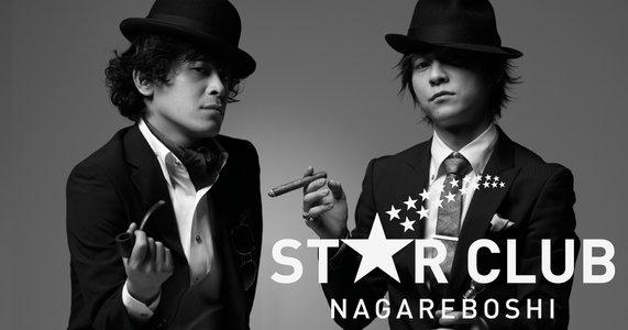STAR CLUB会員限定トークライブ 「裏・星屑伝説」