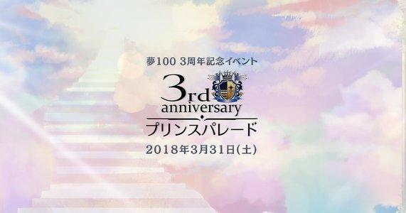 夢100 3周年記念イベント プリンスパレード<夜公演>