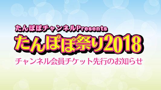 たんぽぽ祭り2018 夜の部