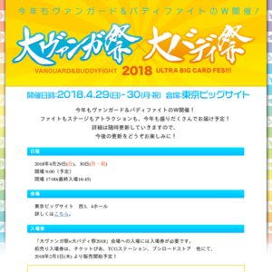 大ヴァンガ祭×大バディ祭2018 2日目