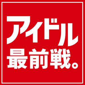 『アイドル最前戦。supported by第一興商』3シーズン