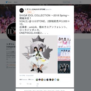 SHIGA IDOL COLLECTION ~2018 Spring~2部