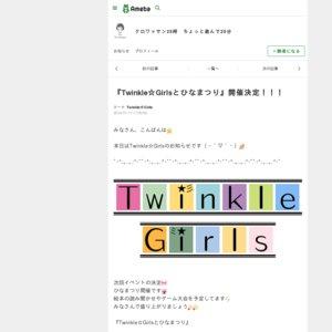 Twinkle☆Girlsとひなまつり15時の回