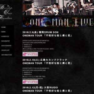 ONEMAN TOUR 「不恰好な街と僕と君」