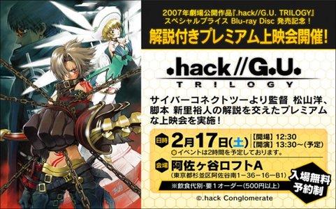 2007年劇場公開作品『.hack//G.U. TRILOGY』 スペシャルプライスBlu-ray Disc発売記念 解説付きプレミアム上映会
