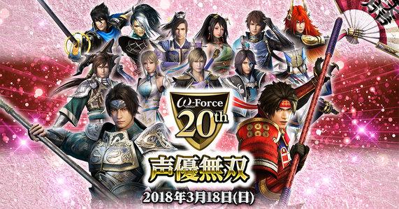 「ω-Force」20周年記念イベント 声優無双〈昼の部〉