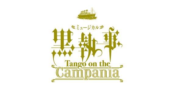 ミュージカル「黒執事」-Tango on the Campania-【兵庫・1/22】