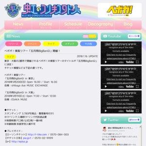 ベボガ!東阪ツアー「五月雨BigBanG! in 東京」