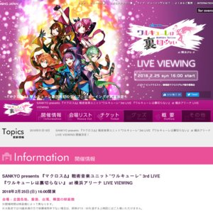 ワルキューレ 3rd LIVE 『ワルキューレは裏切らない』at 横浜アリーナ 2日目 ライブビューイング