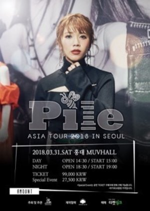 Pile Asia Tour 2018 in Seoul <昼公演>