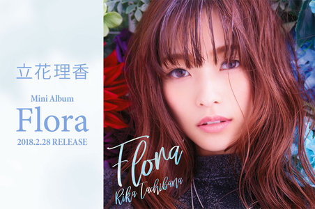 立花理香 ミニアルバム『Flora』発売記念イベント タワーレコード新宿