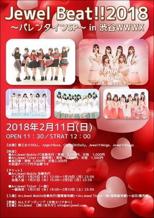 【2/11】Jewel Beat!!2018 ~バレンタインSP~ in 渋谷WWWX