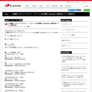 上田麗奈|TVアニメ『メルヘン・メドヘン』ED主題歌「sleepland」発売記念イベント @animate O.N.SQUARE HALL