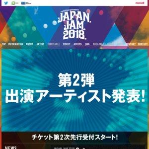 JAPAN JAM 2018 3日目